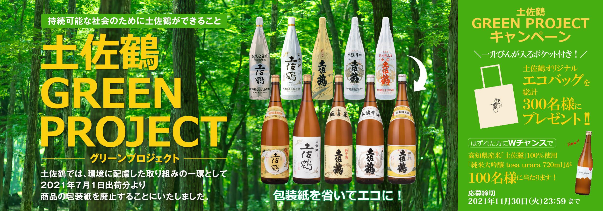 土佐鶴 GREEN PROJECT キャンペーン|土佐鶴オンライン