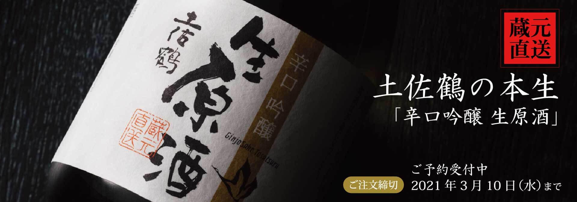 生原酒2021|土佐鶴オンライン