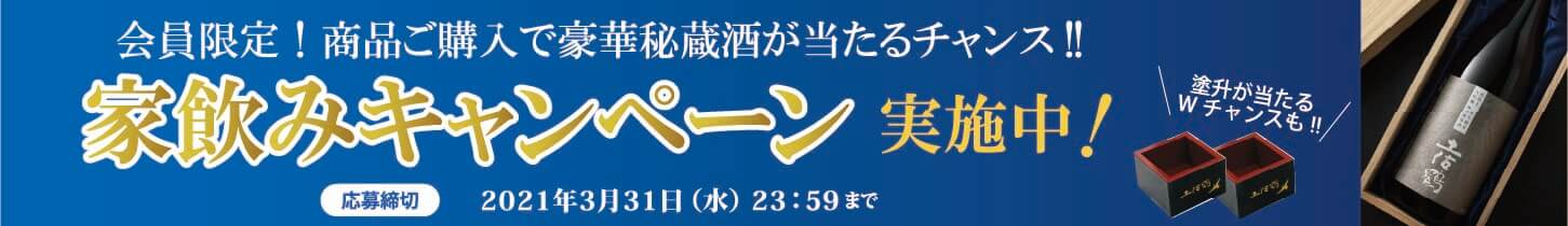家飲みキャンペーン|土佐鶴オンライン
