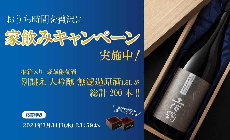宅飲みキャンペーン|土佐鶴オンライン