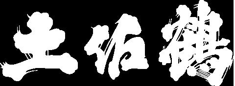 土佐鶴オンラインショップ