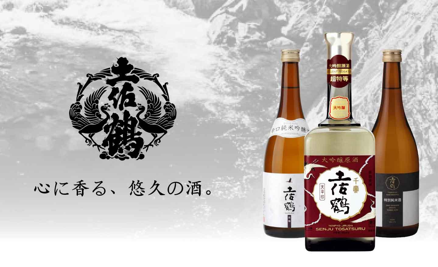 土佐鶴オンライン 心に香る悠久の酒
